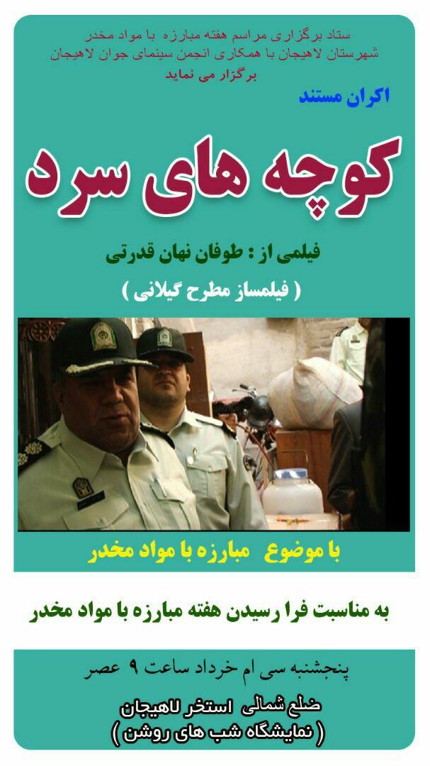 فیلم مستند «کوچه های سرد» در لاهیجان اکران می شود