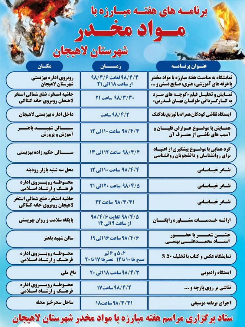 برنامه های هفته مبارزه با مواد مخدر در شهرستان لاهیجان