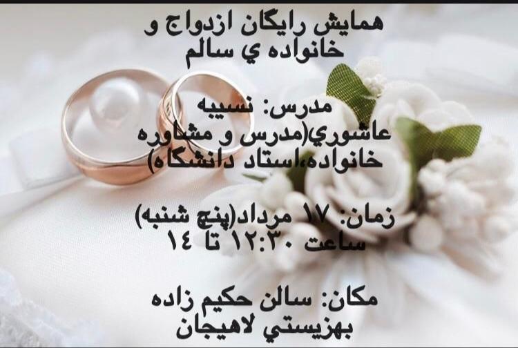 همایش رایگان ازدواج و خانواده سالم در لاهیجان برگزار می گردد