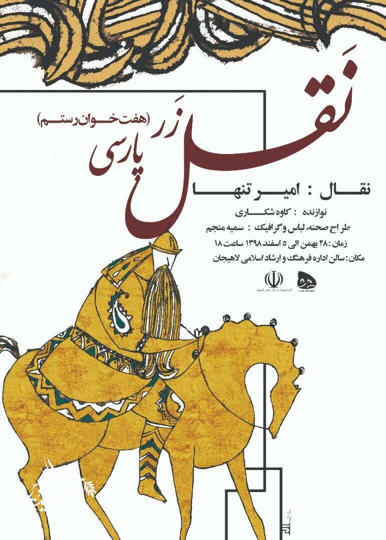 نقل زر پارسی(هفت خوان  رستم) در لاهیجان برگزار میگردد