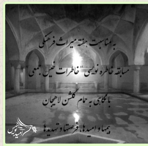 اداره میراث فرهنگی شهرستان لاهیجان برگزار می نماید/مسابقه خاطره نویسی