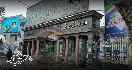 تعلل در تعیین تکلیف مدیریت آموزش و پرورش لاهیجان